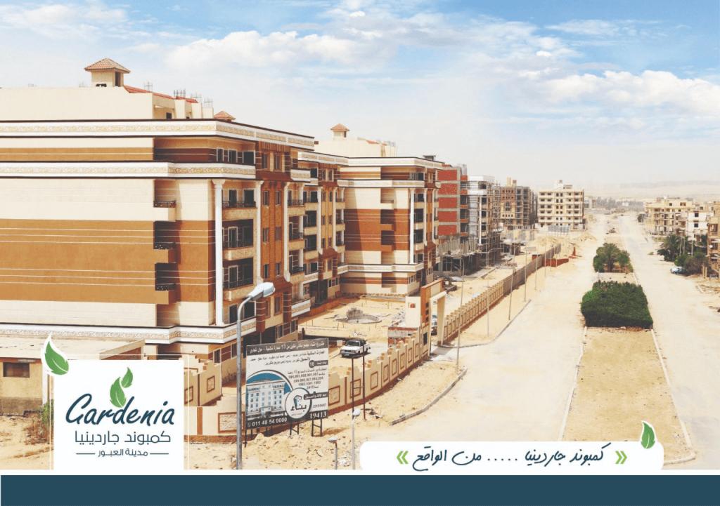 Read more about the article شقق للبيع في العبور بالتقسيط